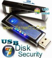 برنامج الحماية  من فيروسات الـ USB بجميع أنواعها USB Disk Security للتحميل برابط واحد مباشر مع التفعيل