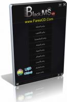 الاسطوانة العربية العملاقة للبرامج الشاملة Black-MS v.5 2014 أكثر من 120 برنامج فى شتى المجالات وبالتفعيل فى اسطوانة واحدة لللتحميل بروابط ميديا فاير