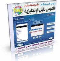 اسطوانة قاموس دليل الإنجليزية 3D ENGLISH DICTIONARY ( إنجليزى عربى , عربى إنجليزى )  للتحميل برابط واحد مباشر
