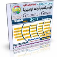 كورس تعليم قواعد اللغة الإنجليزية Grammar guide 3CD التعليم بالعربى للتحميل بروابط حصرية مباشرة