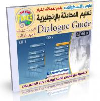 كورس تعليم المحادثة وتركيب الجمل الإنجليزية Dialogue Guide  على اسطوانتين للتحميل بروابط مباشرة