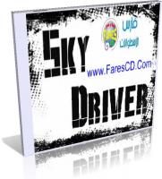 اسطوانة التعريفات الصينية الشهيرة Sky Drivers كل تعريفات الكومبيوتر لويندوزات إكس بى وسفن للتحميل برابط واحد مباشر