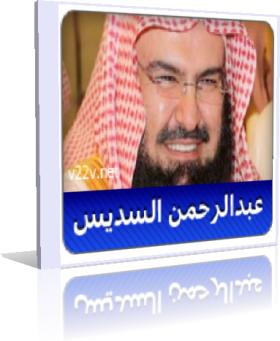 اسطوانة المصحف الكامل MP3 للشيخ عبد الرحمن السديس إمام وخطيب الحرم المكى للتحميل برابط واحد مباشر