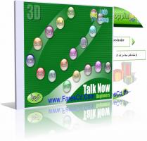 اسطوانة تعليم تحدث اللغة الإنجليزية بطلاقة   Talk Now Beginers  للتحميل على رابط واحد مباشر