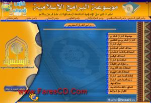 اسطوانة موسوعة البرامج الإسلامية , تحتوى على عشرات البرامج الإسلامية مجمعة فى اسطوانة واحدة للتحميل برابط واحد مباشر