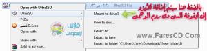 برنامج ألترا أيزو الشهير لتشغيل الاسطوانات الوهمية UltraISO.Premium.9.5.2 تثبيت أوتوماتيك لأنصح الجميع بتحميلها لتشغيل اسطوانات المدوونة
