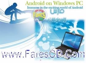 الآن يمكنك استخدام جميع تطبيقات أندرويد على الكومبيوتر مع برنامج YouWave Android للتحميل برابط مباشر + التفعيل + الشرح