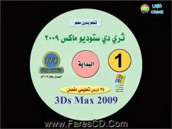 أقوى كورسات التصميم  لتعليم برنامج ثرى دى ماكس 3D Max 2009 على 10 اسطوانات للتحميل برابط مباشرة
