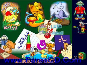 اسطوانة قطار الحروف . اسطوانة شاملة لتعليم الحروف الهجائية للأطفال بطريقة ممتعة وشيقة . للتحميل برابط واحد مباشر
