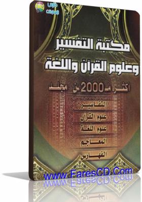اسطوانة مكتبة التفسير وعلوم القرآن واللغة موسوعة شاملة تحتوى على 2000 مجلد للتحميل برابط واحد مباشر
