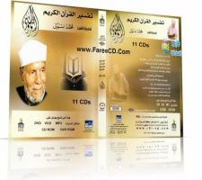 النسخة الأصلية من موسوعة التفسير الكامل للقرآن الكريم لفضيلة الشيخ محمد متولى الشعراوى على 11CD للتحميل  بروابط مباشرة