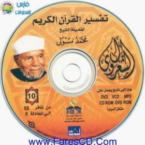 موسوعة التفسير الكامل للقرآن الكريم لفضيلة للشيخ الشعراوى | 11CD