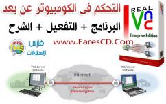 كيف يمكنك التحكم فى أكثر من جهاز كومبييوتر عن بعد بواسطة برنامج RealVNC Enterprise Edition 2014 الشرح + البرنامج + التفعيل بروابط مباشرة
