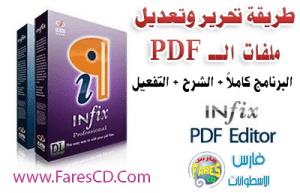 الآن أصبح تعديل وتحرير ملفات PDF سهل جداً مع برنامج Infix PDF Editor  للتحميل برابط واحد مباشر + التفعيل + الشرح بالعربى