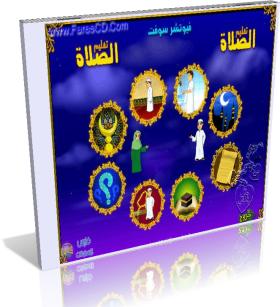اسطوانة تعليم الوضوء والصلاة والمفاهيم الإسلامية للأطفال اسطوانة رائعة وشاملة للتحميل برابط واحد مباشر