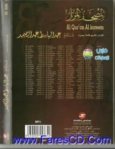 النسخة الأصلية للمصحف المرتل كاملاً للشيخ عبد الباسط عبد الصمد بصيغة MP3 للتحميل برابط واحد مباشر