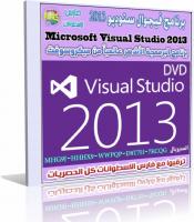 تحميل عملاق البرمجة فيجوال ستوديو 2013 Visual Studio برابط واحد مباشر وعلى روابط مقسمة بالتفعيل + شرح التثبيت
