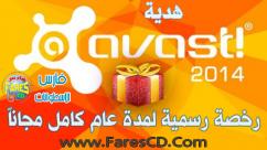 كيف يمكنك الحصول على رخصة رسمية من برنامج أفاست avast 2014 لمدة عام كامل مجاناً مع تحميل البرنامج برابط واحد مباشر