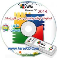 اسطوانة الطوارىء والإنقاذ من الفيروسات AVG Rescue CD 2014 والتى يمكنك نسخها على اسطوانة أو فلاش USB للتحميل برابط مباشر