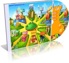 موسوعة بنين وبنات التعليمية للأطفال , اسطوانة ضخمة بها العديد من الأنشطة التفاعلية المفيدة للصغار , للتحميل برابط واحد مباشر