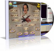 موسوعة اسطوانات تعليم التجويد للشيخ أحمد عامر على 3 اسطوانات للتحميل بروابط مباشرة