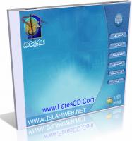 اسطوانة موقع الشبكة الإسلامية كاملاَ  Islamweb.Net 4.1 تعمل بدون إتصال بالإنترنت  قرآن , الأربعون النووية , فقة وفتاوى , دروس و أناشيد للتحميل برابط واحد مباشر
