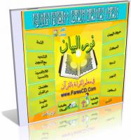 اسطوانة نور البيان لتعليم الأطفال القراءة والكتابة بالقرآن وتعليم الوضوء والصلاة للتحميل برابط واحد مباشر