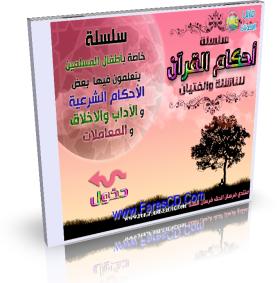 اسطوانة أحكام القرآن للأطفال يتعلمون فيها بعض الأحكام الشرعية والأخلاق والآداب والمعاملات للتحميل برابط واحد مباشر