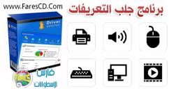 برنامج البحث عن تعريفات الكومبيوتر وتثبيتها تلقائيا  Driver Detective 9.0.0.23 للتحميل برابط واحد مباشر + التفعيل + الشرح