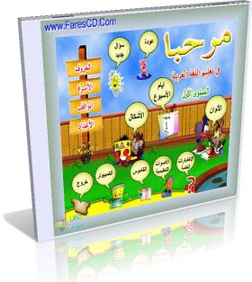 موسوعة مرحبـــاً لتعليم اللغة العربية للأطفال لمرحلة الحضانة والمرحلة الإبتدائية للتحميل على اسطوانتين بروابط مباشرة