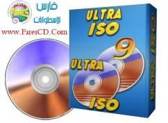 برنامج تشغيل الاسطوانات الوهمية | UltraISO Premium Edition 9.7.1.3519