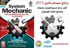 البرنامج الأسطورى لتسريع الكومبيوتر وتصحيح أخطاءه System Mechanic 12.5.0.79 2014 للتحميل برابط واحد مباشر + الشرح + التفعيل