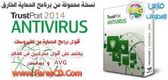نسخة محمولة من برنامج الحماية الجديد ترست بورت TrustPort Antivirus USB Edition 2014 للتحميل برابط واحد مباشر