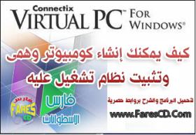 برنامج الكومبيوتر الوهمى من ميكروسوفت Virtual Pc v 5.2 والذى يمكنك من تثبيت الويندوز والعمل عليه وهمياً البرنامج مع السيريال + الشرح