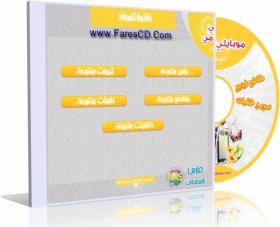 اسطوانة موبايلى إسلامى Islamic  mobile اسطوانة تجميعية شاملة لكل إضافات الموبايل من برامج ونغمات وثيمات ومقاطع للتحميل برابط واحد مباشر