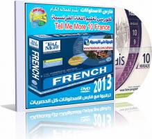 كورس اللغة الفرنسية | Tell Me More French v10