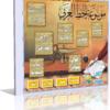 اسطوانة موسوعة الخط العربى   تاريخه وأنواعه وأدواته وأشكاله