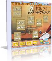 اسطوانة موسوعة الخط العربى | تاريخه وأنواعه وأدواته وأشكاله