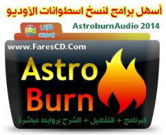 أقوى برنامج لنسخ اسطوانات الأوديو للعمل على جميع الأجهزة Astroburn Audio 1.6 للتحميل برابط واحد مباشر + التفعيل + الشرح الحصرى