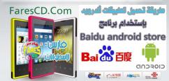 كيفية تحميل تطبيقات أندرويد من متجر جوجل بإستخدام برنامج Baidu android store بشرح حصرى على مدونة فارس الأسطوانات