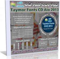 اسطوانة موسوعة الخطوط الشاملة Taymor Fonts CD 2013 للتحميل برابط واحد مباشر على الأرشيف ورابط تورنت