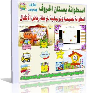اسطوانة بستان الحروف العربية لتعيلم الأطفال
