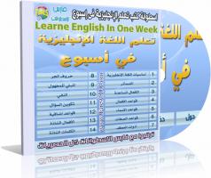 اسطوانة كتب تعليمية لتعلم اللغة الإنجليزية فى إسبوع واحد فقط  Learne English In One Week للتحميل برابط واحد مباشر على الأرشيف ورابط تورنت