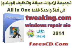 تجميعة لادوات صيانة وتنظيف الويندوز فى أداة واحدة Tweaking.com Windows Repair All In One  البرنامج برابط مباشر + شرح بالفيديو لطريقة تثبيت واستخدام الأدوات