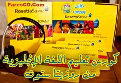 كورس روزيتا ستون الشهير لتعليم اللغة الإنجليزية The Rosetta Stone v2.0.8.1 على 3 اسطوانات للتحميل بروابط مباشرة على الأرشيف وروابط تورنت مع شرح طريقة التشغيل