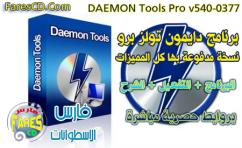 احصل على نسخة مدفوعة من البرنامج العملاق لتشغيل ونسخ الاسطوانات الوهمية DAEMON Tools Pro v540-0377 البرنامج + التفعيل + شرح حصرى بالصور للتحميل بروابط مباشرة