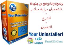 طريقة حذف البرامج من جذورها بإستخدام برنامج Your Uninstaller! 7.4.2011.15 لإزالة جميع البرامج حتى المستعصية للتحميل برابط واحد مباشر + التفعيل + الشرح