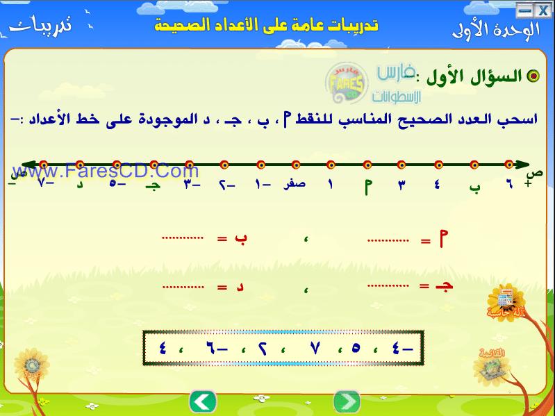 اسطوانة تعليم منهج  الرياضيات 2014 للصف السادس الإبتدائى ( ترم 2 ) من وزارة التربية والتعليم المصرية  للتحميل برابط واحد مباشر ورابط تورنت