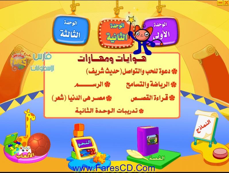 اسطوانة تعليم منهج اللغة العربية 2014 للصف الخامس الإبتدائى ( ترم 2 ) من وزارة التربية والتعليم المصرية  للتحميل برابط واحد مباشر ورابط تورنت