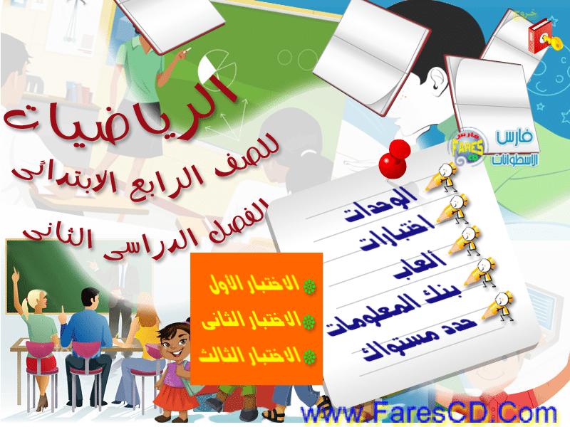 اسطوانة تعليم منهج اللغة الرياضيات 2014 للصف الرابع الإبتدائى ( ترم 2 ) من وزارة التربية والتعليم المصرية  للتحميل برابط واحد مباشر ورابط تورنت
